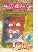 【フルカラー】「日本の昔ばなし」 牛の嫁入り(eEHON コミックス)
