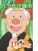 【フルカラー】「日本の昔ばなし」 八つ化け頭巾(eEHON コミックス)