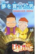 【フルカラー】「日本の昔ばなし」 夢を買った男(eEHON コミックス)