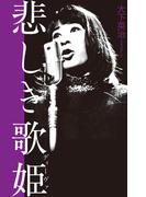 悲しき歌姫 藤圭子と宇多田ヒカルの宿痾