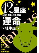 12星座2014年上半期の運命~牡牛座~(イースト雑学シリーズ)