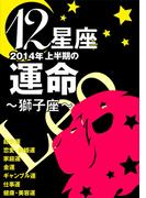 12星座2014年上半期の運命~獅子座~(イースト雑学シリーズ)