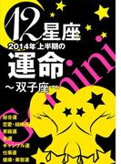 12星座2014年上半期の運命~双子座~(イースト雑学シリーズ)