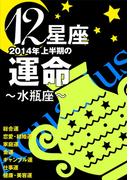 12星座2014年上半期の運命~水瓶座~(イースト雑学シリーズ)
