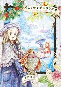 イン・ワンダーランド 2(ビームコミックス(ハルタ))