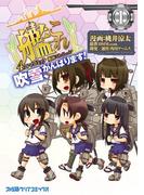 艦隊これくしょん -艦これ- 4コマコミック 吹雪、がんばります!(1)(ファミ通クリアコミックス)