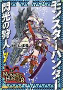 モンスターハンター 閃光の狩人(7)(ファミ通クリアコミックス)