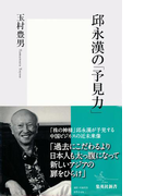 邱 永漢の「予見力」(集英社新書)