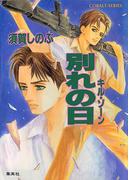 キル・ゾーン9 別れの日(コバルト文庫)