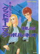 キル・ゾーン10 グッドモーニング・ボルネオ(コバルト文庫)