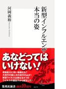 新型インフルエンザ 本当の姿(集英社新書)
