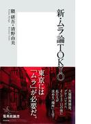 新・ムラ論TOKYO(集英社新書)