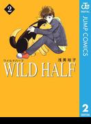 WILD HALF 2(ジャンプコミックスDIGITAL)