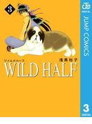 WILD HALF 3(ジャンプコミックスDIGITAL)