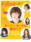 FUDGE特別編集 ヘアスタイルBOOK 2013 Spring & Summer(FUDGE特別編集)