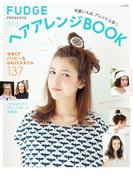 FUDGE特別編集 ヘアアレンジBOOK 2013(FUDGE特別編集)