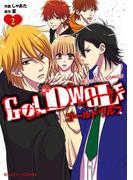 GOLD WOLF(2)(魔法のiらんどコミックス)