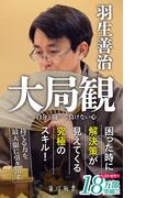大局観 自分と闘って負けない心(角川oneテーマ21)