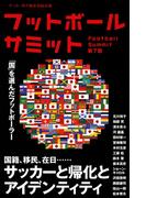 フットボールサミット第7回 サッカーと帰化とアイデンティティ 「国」を選んだフットボーラー