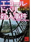 エコール・ド・パリ殺人事件 レザルティスト・モウディ(講談社文庫)