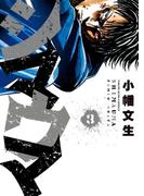 シマウマ(3)(YOUNG KING COMICS)