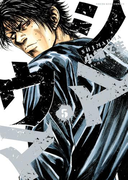 シマウマ(5)(YOUNG KING COMICS)