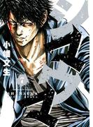 シマウマ(7)(YOUNG KING COMICS)