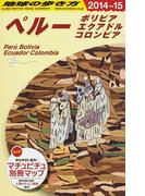 地球の歩き方 2014〜15 B23 ペルー