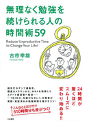 【期間限定価格】無理なく勉強を続けられる人の時間術59