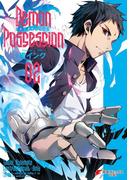 デモンポゼッション02(電撃コミックスNEXT)