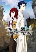 劇場版 STEINS;GATE 負荷領域のデジャヴ(2)(角川コミックス・エース)