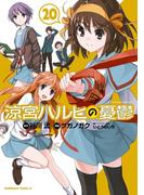 涼宮ハルヒの憂鬱(20)(角川コミックス・エース)