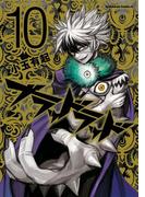 ブラッドラッド(10)(角川コミックス・エース)