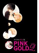PINK GOLD2【デジタル・修正版】(PINK GOLD)