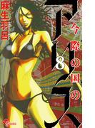 今際の国のアリス 8(少年サンデーコミックス)