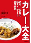 カレー大全  名店・人気店の極上メニューと調理技術(旭屋出版mook)