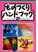 ものづくりハンドブック 2
