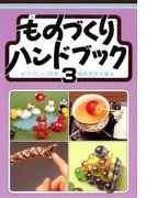 ものづくりハンドブック 3