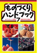 ものづくりハンドブック 7