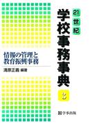 21世紀学校事務事典〈3〉情報の管理と教育振興事務