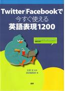 Twitter|Facebookで今すぐ使える英語表現1200