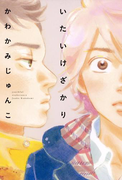 いたいけざかり(onBLUE comics)