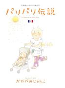 パリパリ伝説(2)(フィールコミックス)