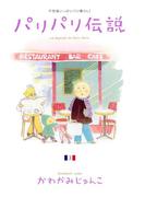 パリパリ伝説(3)(フィールコミックス)