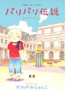 パリパリ伝説(5)(フィールコミックス)