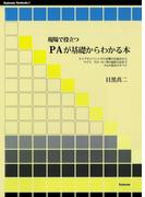 現場で役立つPAが基礎からわかる本 ライブやイベントでの音響の仕組みからマイク、スピーカー等の接続方法までPAの基本のすべて(Stylenote nowbooks)