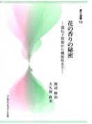 花の香りの秘密 : 遺伝子情報から機能性まで(香り選書)