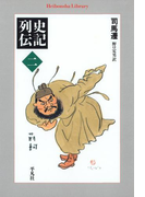 史記列伝 2(平凡社ライブラリー)