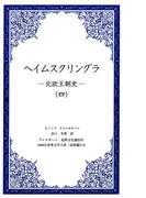 ヘイムスクリングラ ―北欧王朝史―(四)(1000点世界文学大系)