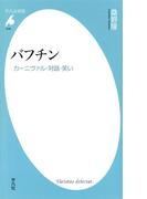 バフチン(平凡社新書)